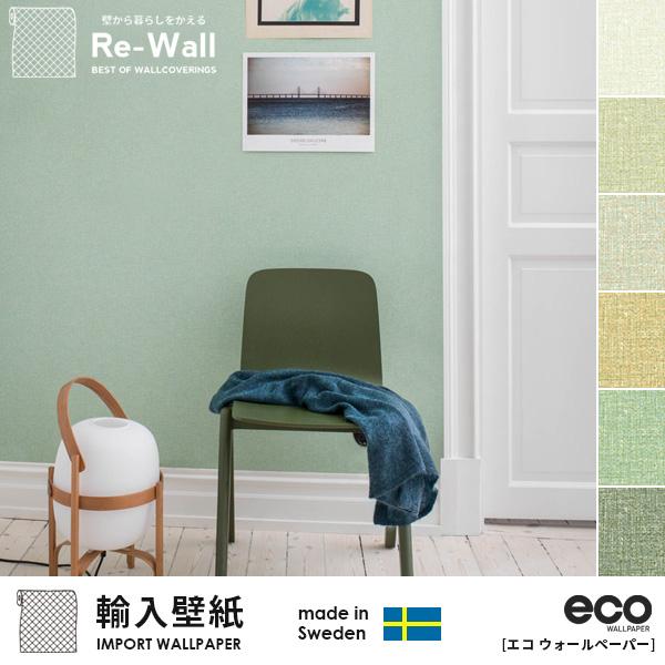 壁紙 はがせる 輸入壁紙 スウェーデン製 ECO WALLPAPER エコウォールペーパー Crayon 巾53cmx長さ10.05m 無地 緑系 グリーン 全6色 貼ってはがせる壁紙 フリース壁紙 はがせる壁紙 賃貸 diy おしゃれ 北欧