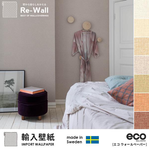 壁紙 はがせる 輸入壁紙 スウェーデン製 ECO WALLPAPER エコウォールペーパー Crayon 巾53cmx長さ10.05m 無地 赤系 全7色 貼ってはがせる壁紙 フリース壁紙 はがせる壁紙 賃貸 diy おしゃれ 北欧