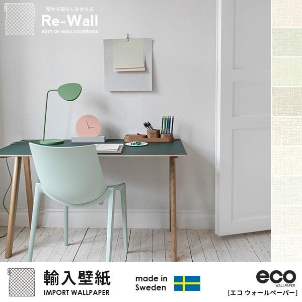 壁紙 はがせる 輸入壁紙 スウェーデン製 ECO WALLPAPER エコウォールペーパー Crayon 巾53cmx長さ10.05m 無地 白系 全9色 貼ってはがせる壁紙 フリース壁紙 はがせる壁紙 賃貸 diy おしゃれ 北欧