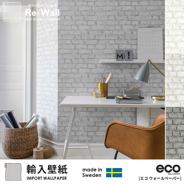 壁紙 はがせる 賃貸 diy おしゃれ 輸入壁紙 スウェーデン製 eco WALLPAPER Decorama Easyup16 巾53cmX長さ10.05m 貼ってはがせる壁紙 フリース壁紙 不織布壁紙 北欧 白 レンガ