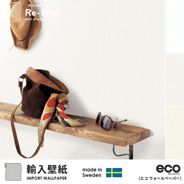 輸入壁紙 スウェーデン製 eco WALLPAPER Decorama Easyup16 巾53cmX長さ10.05m 北欧 フリース壁紙 不織布壁紙 はがせる壁紙 DIY 壁紙 はがせる 賃貸 壁紙 ベーシック