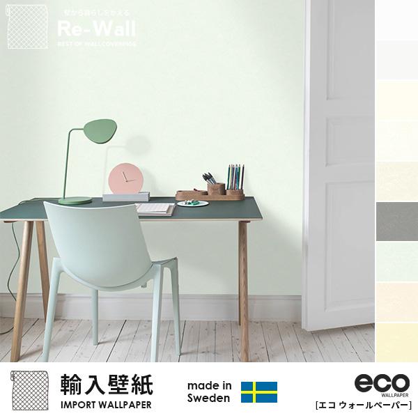 輸入壁紙 スウェーデン製 eco WALLPAPER Decorama Easyup16 巾53cmX長さ10.05m 北欧 フリース壁紙 不織布壁紙 はがせる壁紙 DIY 壁紙 はがせる 賃貸 壁紙 無地 ベーシック