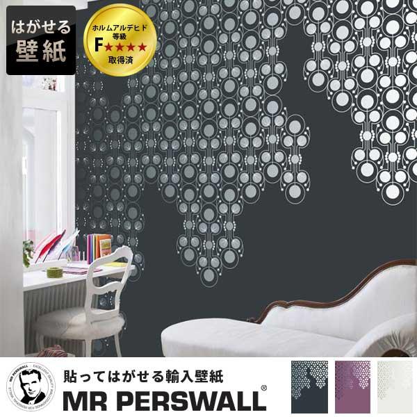 MR PERSWALL 日本最大の取扱点数 取り寄せ品はメーカーから週に1度の定期便で入荷 最新コレクション随時入荷中!! 壁紙 輸入壁紙 MR PERSWALL Accessories