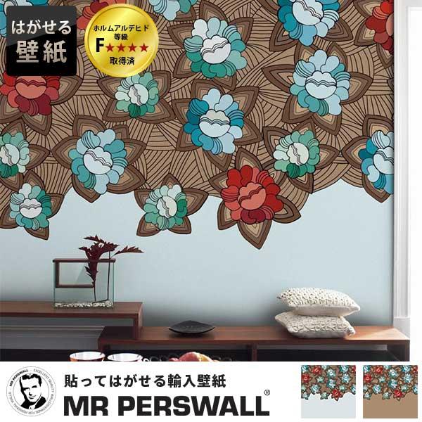 輸入壁紙 スウェーデン製 MR PERSWALL Accessories ミスターパースウォール 貼ってはがせる壁紙 DIY 壁紙 賃貸 壁紙 おしゃれ フリースデジタルプリント壁紙 フリース壁紙 不織布デジタルプリント壁紙 不織布壁紙 花柄