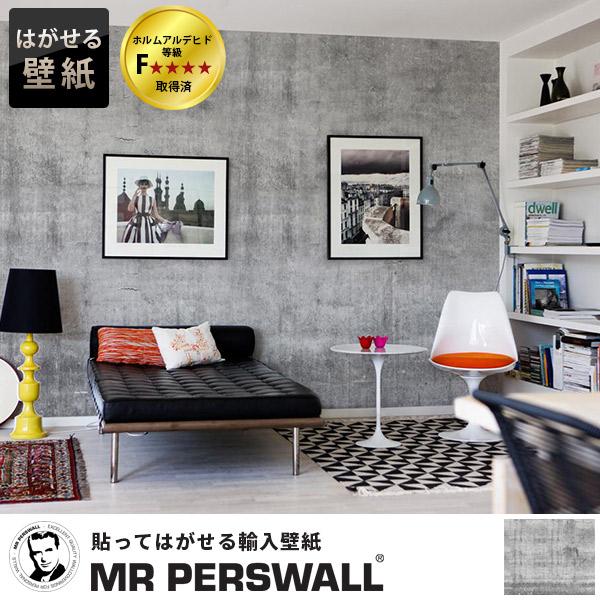 輸入壁紙 スウェーデン製 MR PERSWALL Captured Reality ミスターパースウォール 貼ってはがせる壁紙 DIY 壁紙 賃貸 壁紙 おしゃれ フリースデジタルプリント壁紙 フリース壁紙 不織布デジタルプリント壁紙 不織布壁紙 コンクリート うちっぱなし リアル