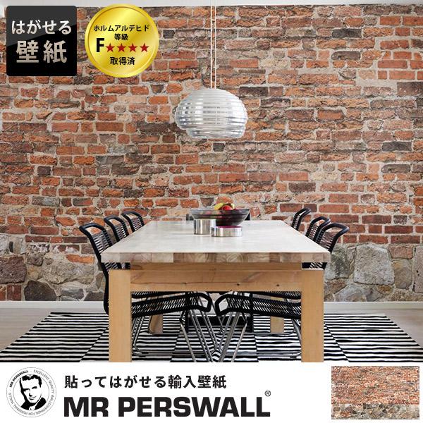 輸入壁紙 スウェーデン製 MR PERSWALL Captured Reality ミスターパースウォール 貼ってはがせる壁紙 DIY 壁紙 賃貸 壁紙 おしゃれ フリースデジタルプリント壁紙 フリース壁紙 不織布デジタルプリント壁紙 不織布壁紙 レンガ ランダム ブラウン リアル