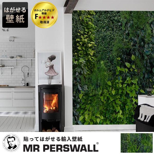 輸入壁紙 スウェーデン製 MR PERSWALL Captured Reality ミスターパースウォール 貼ってはがせる壁紙 DIY 壁紙 賃貸 壁紙 おしゃれ フリースデジタルプリント壁紙 フリース壁紙 不織布デジタルプリント壁紙 不織布壁紙 緑の壁 植物の壁 葉 リアル