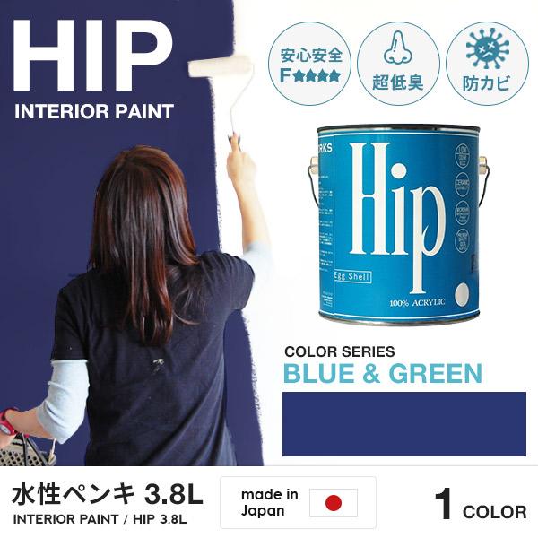 ペンキ【 Hip ( ヒップ )】【3.8L(約20平米分)のペンキ】Blue and Green1色/全72色 水性塗料 水性ペンキ 水性 ペンキ DIY 塗料 水性 塗料 DIY