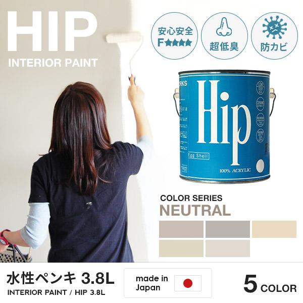 ペンキ【 Hip ( ヒップ )】【3.8L(約20平米分)のペンキ】Neutral5色/全72色 水性塗料 水性ペンキ 水性 ペンキ DIY 塗料 水性 塗料 DIY
