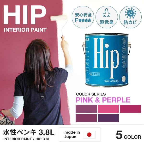 ペンキ【 Hip ( ヒップ )】【3.8L(約20平米分)のペンキ】Pink and Purple5色/全72色 水性塗料 水性ペンキ 水性 ペンキ DIY 塗料 水性 塗料 DIY