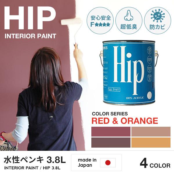 ペンキ【 Hip ( ヒップ )】【3.8L(約20平米分)のペンキ】Red and Orange4色/全72色 水性塗料 水性ペンキ 水性 ペンキ DIY 塗料 水性 塗料 DIY