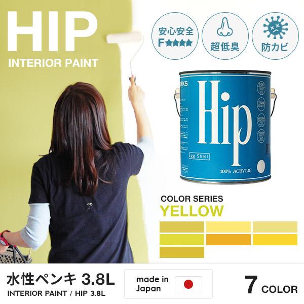 ペンキ【 Hip ( ヒップ )】【3.8L(約20平米分)のペンキ】Yellow7色/全72色 水性塗料 水性ペンキ 水性 ペンキ DIY 塗料 水性 塗料 DIY