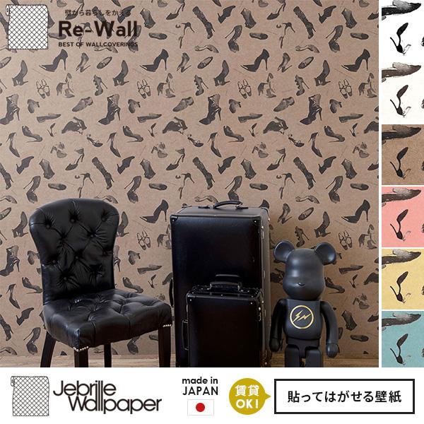 日本製 フリースデジタルプリント壁紙 Jebrille Wallpaper F☆☆☆☆取得品 ミヤザキサオリ SHOES 巾46cmx長さ10m 貼ってはがせる壁紙 フリース壁紙 不織布壁紙 はがせる壁紙 DIY 壁紙 はがせる 賃貸 壁紙