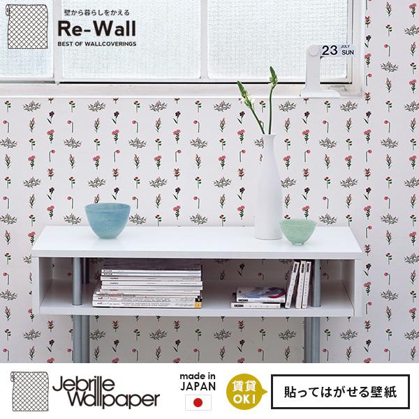 日本製 フリースデジタルプリント壁紙 Jebrille Wallpaper F☆☆☆☆取得品 ブーケ 巾46cmx長さ10m 貼ってはがせる壁紙 フリース壁紙 不織布壁紙 はがせる壁紙 DIY 壁紙 はがせる 賃貸 壁紙 花柄 ガーリー