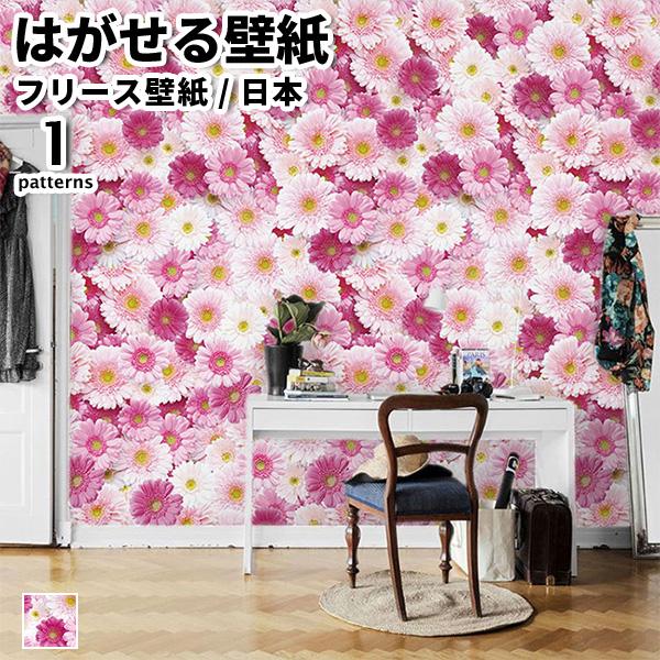 壁紙 はがせる 賃貸 diy おしゃれ 日本製 フリースデジタルプリント壁紙 Jebrille Wallpaper Flower Gerbera Pink W92cmxH250cm パネルタイプ 貼ってはがせる壁紙 フリース壁紙 不織布壁紙 ピンク 花柄 ガーベラ