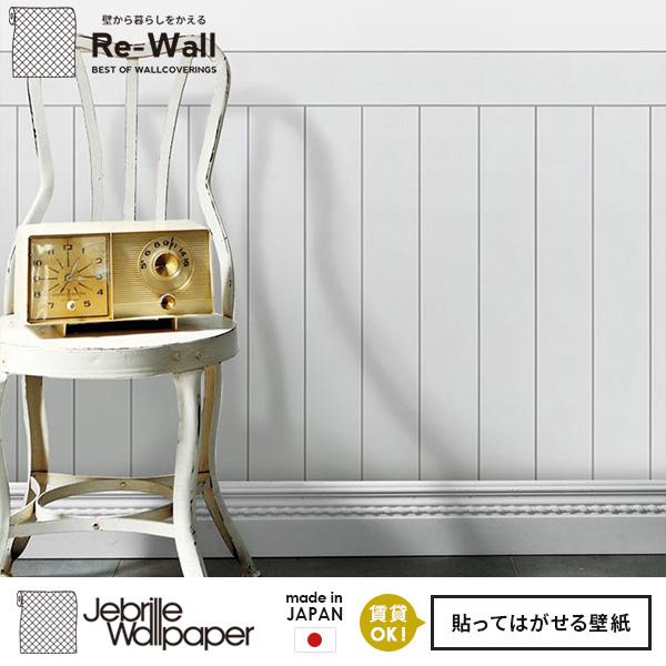 日本製 フリースデジタルプリント壁紙 Jebrille Wallpaper F☆☆☆☆取得品 腰壁PlainWood-white 巾46cm x 長さ7.6m 貼ってはがせる壁紙 フリース壁紙 不織布壁紙 はがせる壁紙 DIY 壁紙 はがせる 賃貸 壁紙 木目 白木