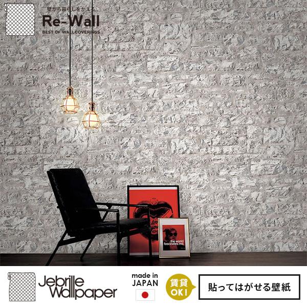 日本製 フリースデジタルプリント壁紙 Jebrille Wallpaper F☆☆☆☆取得品 Cool Brick Light & Dark W184cmxH250cm パネル 貼ってはがせる壁紙 フリース壁紙 不織布壁紙 はがせる壁紙 DIY 壁紙 はがせる 賃貸 壁紙 レンガ
