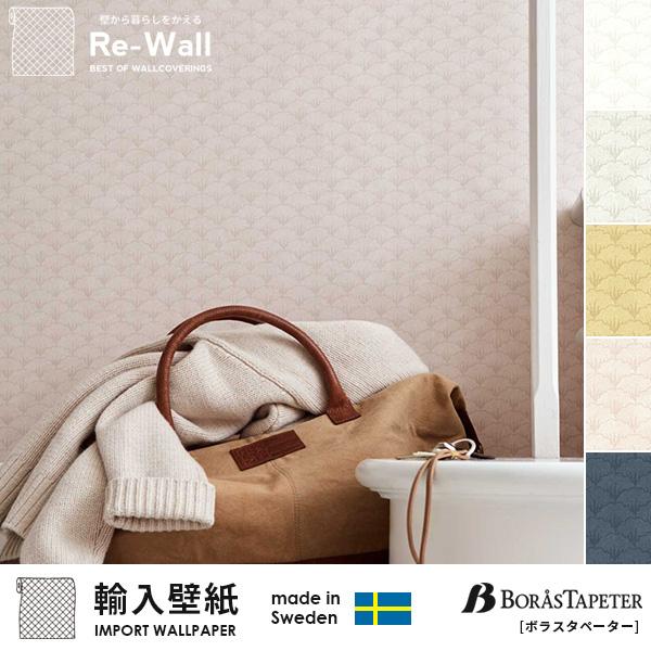 壁紙 はがせる 輸入壁紙 スウェーデン製 BORASTAPETER ボラスタペーター Lexington 巾53cmx長さ10.05m 扇柄 全5色 貼ってはがせる壁紙 フリース壁紙 はがせる壁紙 賃貸 diy おしゃれ 北欧