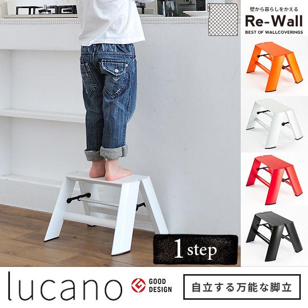 脚立 【lucano 1ステップ】 lucano ルカーノ インテリア 可愛い ステップ 踏み台 施工道具 軽く 1段 長谷川工業 脚立 スツール サイドテーブル
