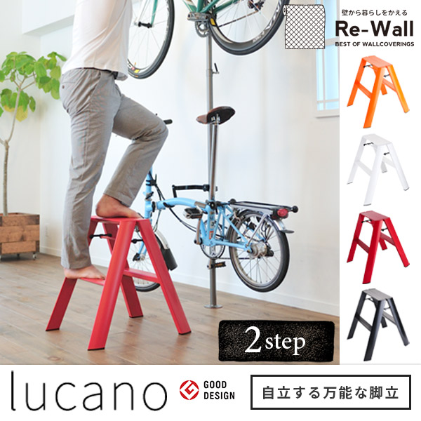脚立 【lucano 2ステップ】 lucano ルカーノ インテリア 可愛い ステップ 踏み台 施工道具 軽く 1段 長谷川工業 脚立 スツール サイドテーブル