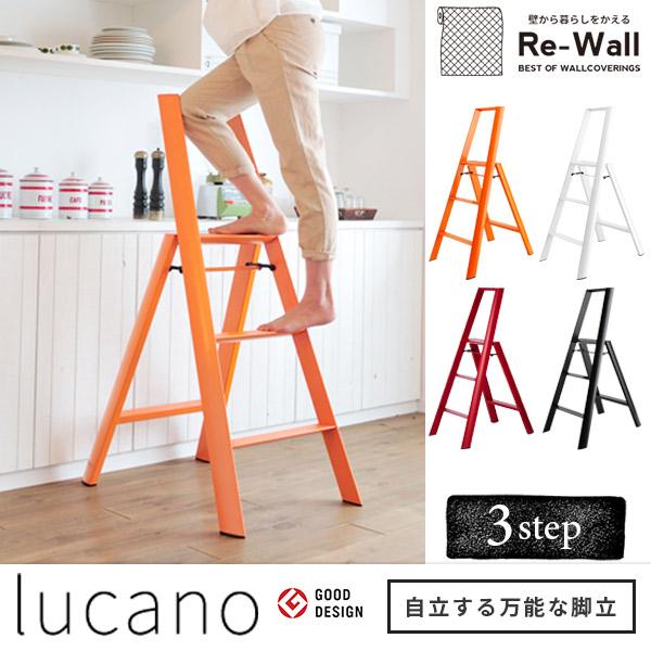 脚立 【lucano 3ステップ】 lucano ルカーノ インテリア 可愛い ステップ 踏み台 施工道具 軽く 1段 長谷川工業 脚立 スツール サイドテーブル