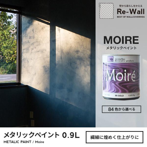 ペンキ 水性ペンキ 塗料 水性塗料 ペイント メタリック調 【Moire 0.9L】 メタリックペイント 壁紙 壁 DIY 塗装 リノベーション リフォーム