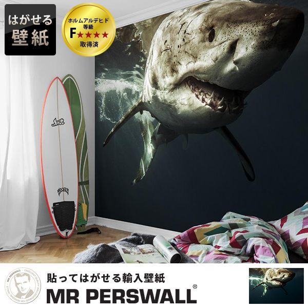 輸入壁紙 スウェーデン製 MR PERSWALL Adventure ミスターパースウォール 貼ってはがせる壁紙 DIY 壁紙 賃貸 壁紙 おしゃれ フリースデジタルプリント壁紙 フリース壁紙 不織布デジタルプリント壁紙 不織布壁紙 海 サメ シャーク