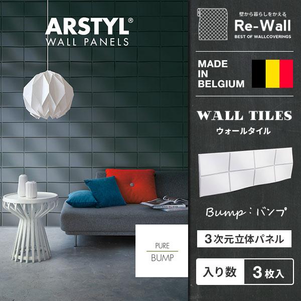 ウォールパネル BUMP 【38cm×113.5cm/3枚入り】WALL PANELS バンプ 壁パネル 立体パネル パネル 彫刻 壁 DIY リフォーム リノベーション ベルギー製 ARSTYL