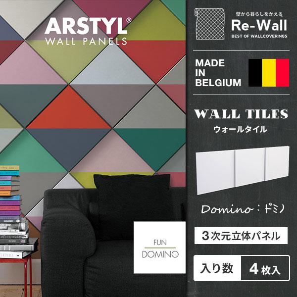 ウォールパネル DOMINO 【38cm×113.5cm/4枚入り】WALL PANELS ドミノ 壁パネル 立体パネル パネル 彫刻 壁 DIY リフォーム リノベーション ベルギー製 ARSTYL