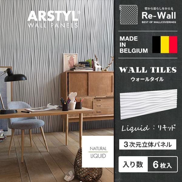 ウォールパネル LIQUID 【38cm×113.5cm/6枚入り】WALL PANELS リキッド 壁パネル 立体パネル パネル 彫刻 壁 DIY リフォーム リノベーション ベルギー製 ARSTYL