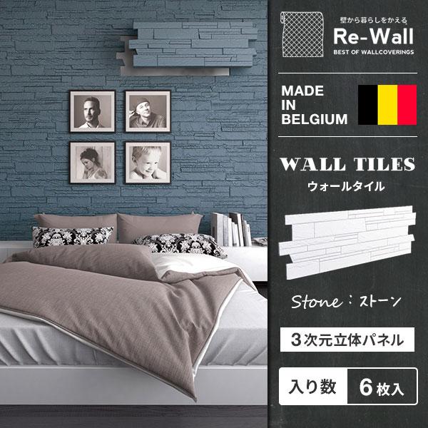 ウォールパネル STONE 【37.5cm×113cm/6枚入り】WALL PANELS ストーン 壁パネル 立体パネル パネル 彫刻 壁 DIY リフォーム リノベーション ベルギー製 ARSTYL