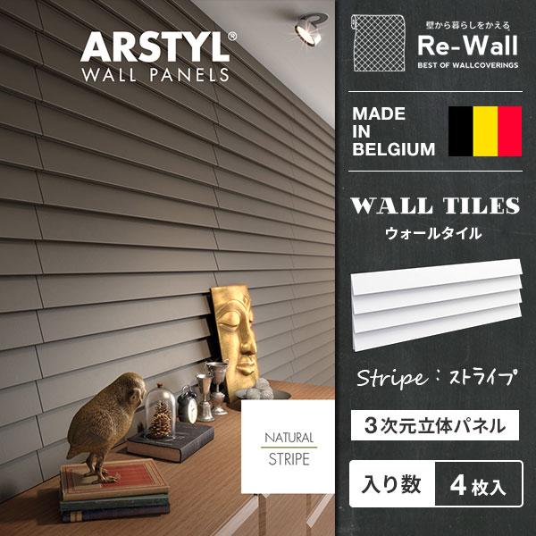 ウォールパネル STRIPE 【38cm×113.5cm/4枚入り】WALL PANELS スクエア 壁パネル 立体パネル パネル 彫刻 壁 DIY リフォーム リノベーション ベルギー製 ARSTYL
