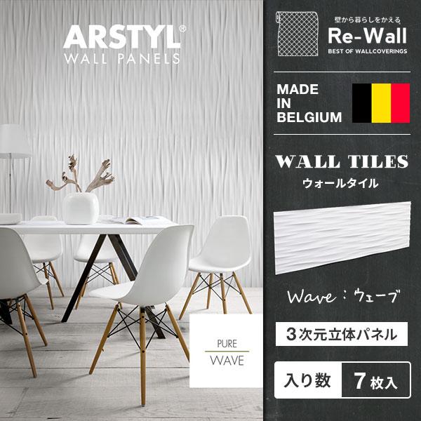 ウォールパネル WAVE 【38cm×113.5cm/7枚入り】WALL PANELS ウェーブ 壁パネル 立体パネル パネル 彫刻 壁 DIY リフォーム リノベーション ベルギー製 ARSTYL