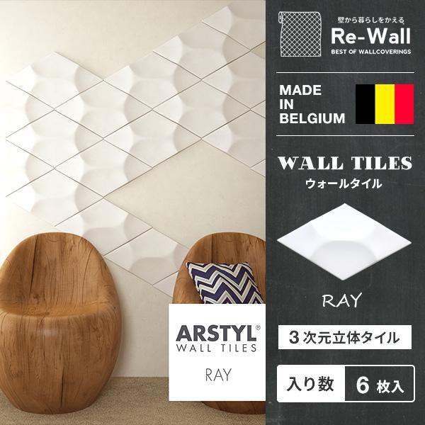ウォールタイル RAY 【32cm×55cm/6枚入り】WALL TILES レイ 壁パネル 立体パネル パネル タイル 彫刻 壁 DIY リフォーム リノベーション ベルギー製 ARSTYL