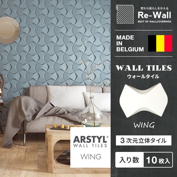ウォールタイル WING 【17.5cm×25cm/10枚入り】WALL TILES ウィング 壁パネル 立体パネル パネル タイル 彫刻 壁 DIY リフォーム リノベーション ベルギー製 ARSTYL