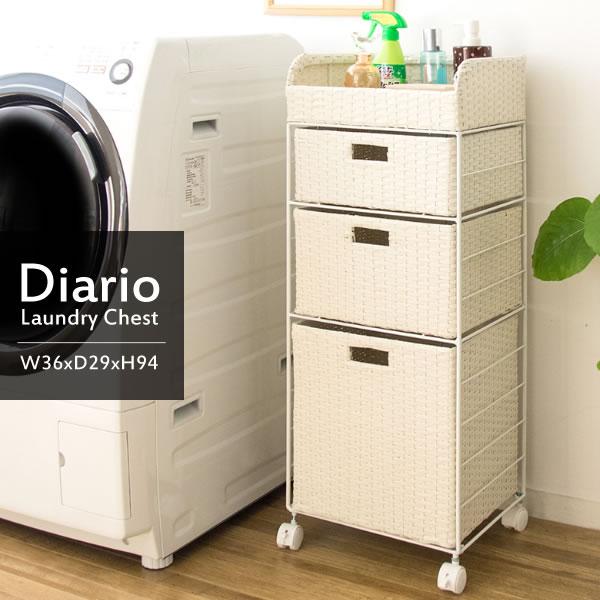 ランドリーボックス 高さ94cm ボックス 収納ボックス サイドチェスト 軽量 スリム 完成品 軽い diario ディアリオ 宮武製作所 RB-359