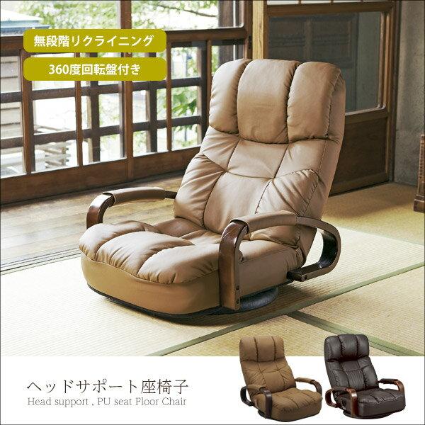 ヘッドサポート座椅子 座面高さ22cm フロアチェア ys-s1495 ヘッドサポート座椅子 座面高さ22cm フロアチェア 座いす 座イス ハイバック ヘッドサポート 無段階リクライニング リクライニング 回転式 360度回転 和室 リビング ソフトレザー 合成皮革 ブラウン YS-S1495