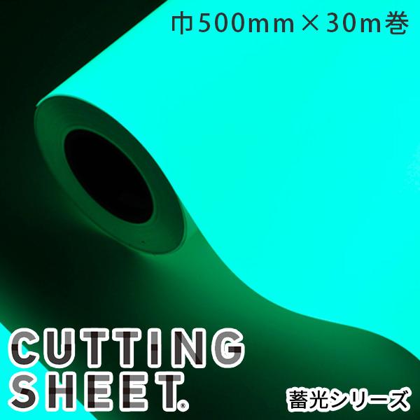 カッティングシート 中川ケミカル 蓄光シリーズ 【巾500mm×30m】 スーパー夜光テープ