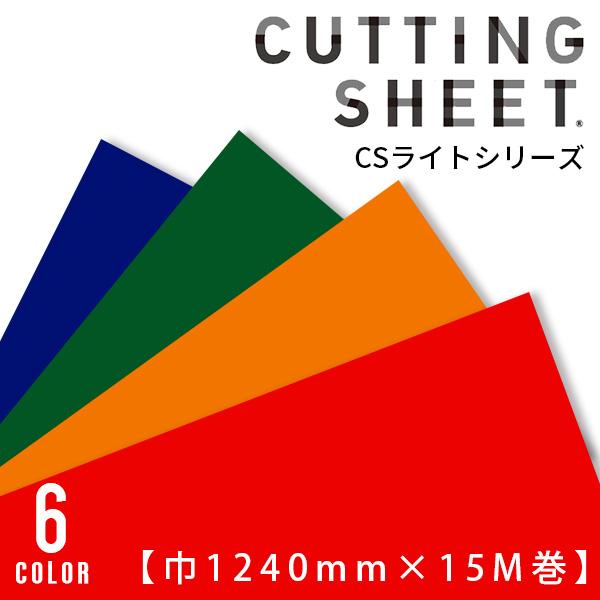 カッティングシート 中川ケミカル CSライトシリーズ 【巾1240mm×15m】 全6色
