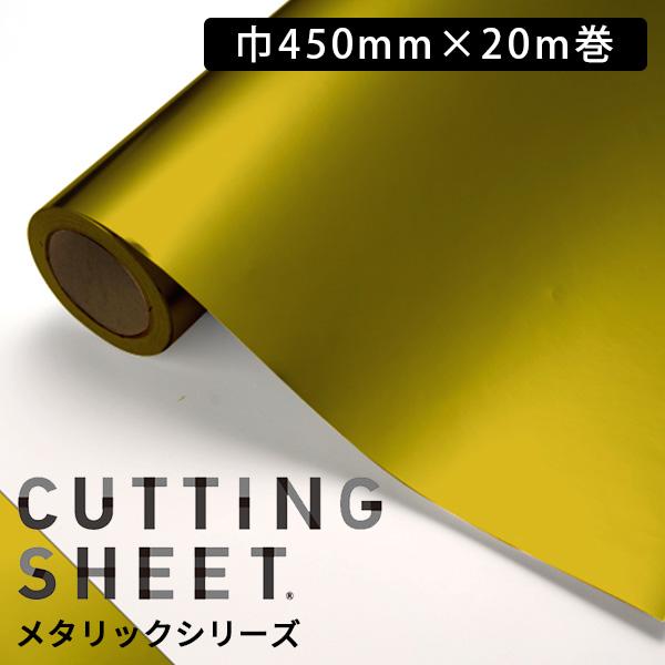 カッティングシート 中川ケミカル メタリックシリーズ 【巾450mm×20m巻】 全1色 金 ミラー メタリック