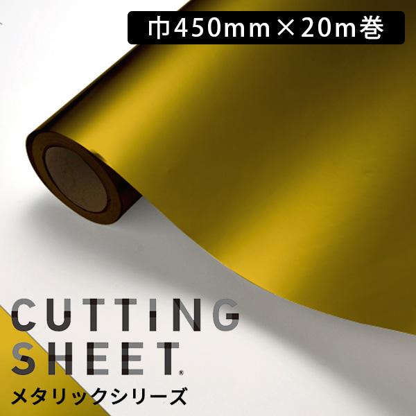 カッティングシート 中川ケミカル メタリックシリーズ 【巾450mm×20m巻】 全1色 金 ミラー メタリック つや消し 艶消し ツヤ消し