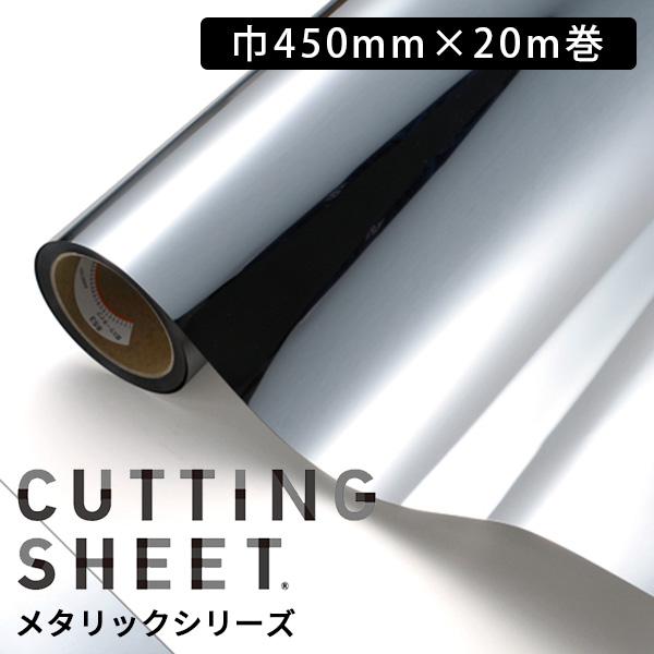 カッティングシート 中川ケミカル メタリックシリーズ 【巾450mm×20m巻】 全1色 銀 ミラー メタリック