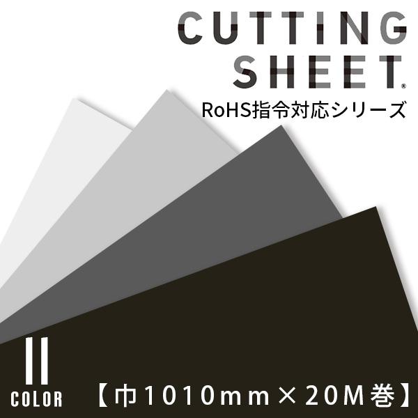 カッティングシート 中川ケミカル RoHS指令対応シリーズ 【巾1010mm×20m】 全11色