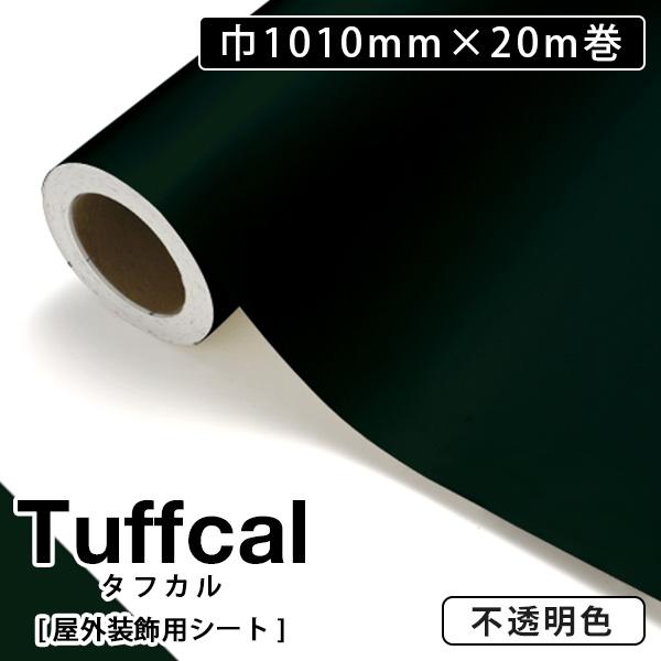 カッティングシート 中川ケミカル タフカル tuffcal 【巾1010mm×20m】 全1色 ブラック