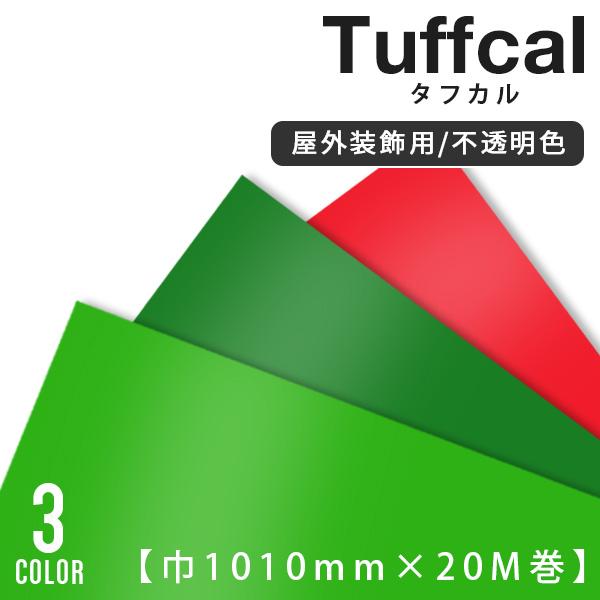 カッティングシート 中川ケミカル タフカル tuffcal 【巾1010mm×20m】 全3色 グリーン レッド
