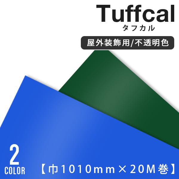 カッティングシート 中川ケミカル タフカル tuffcal 【巾1010mm×20m】 全2色 グリーン ブルー