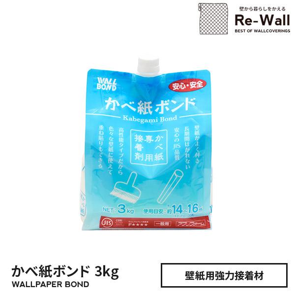 強力なタイプの壁紙用のり お得なキャンペーンを実施中 壁紙施工道具 壁紙用強力接着剤 かべ紙ボンド3kg 直営限定アウトレット