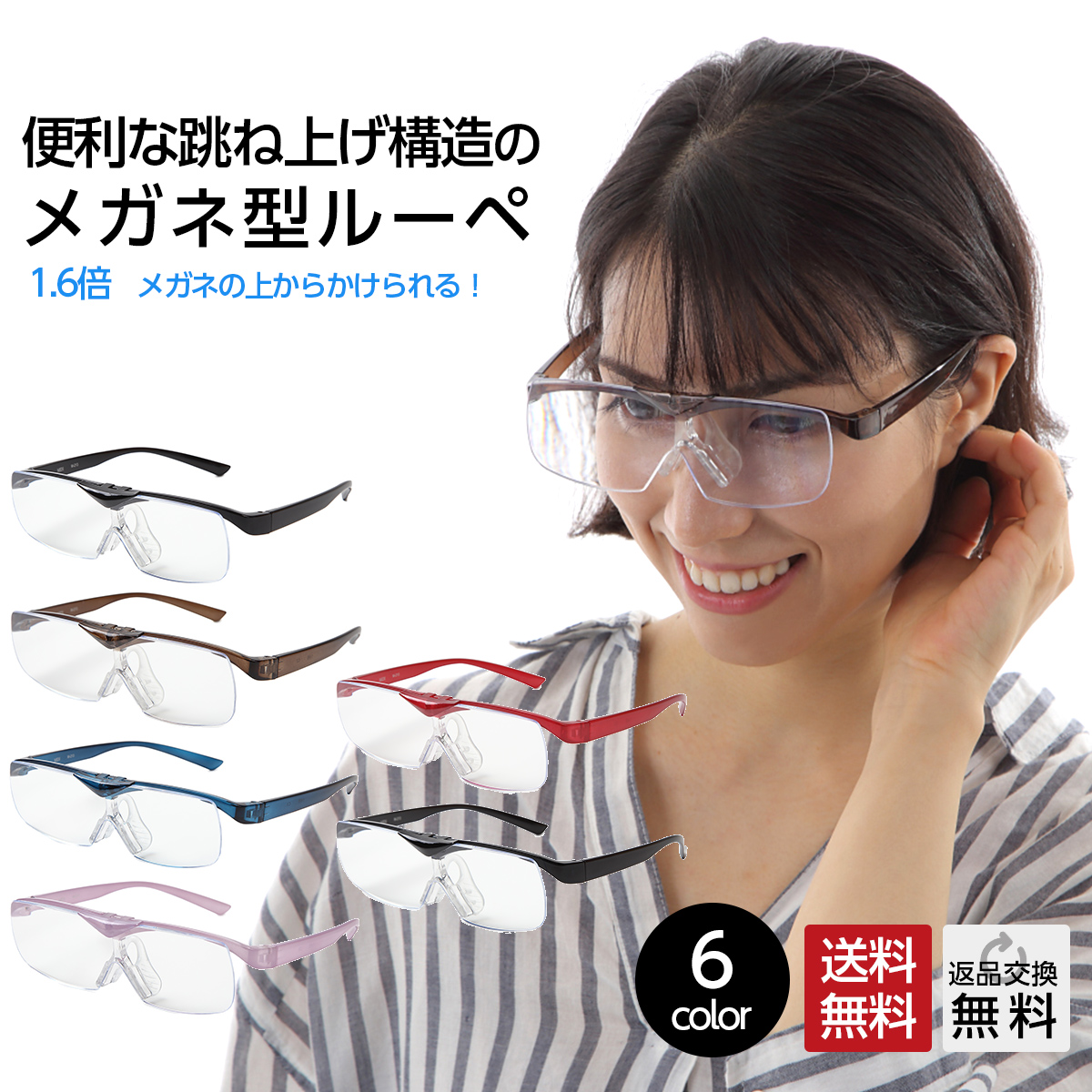 ☆送料無料☆ 当日発送可能 MIDIスタッフも多数愛用中の便利でスタイリッシュなルーペ 鯖江のメガネ屋さんが考えたこだわりルーペ MIDIルーペ メガネの上からかけられるルーペ 1.6倍 跳ね上げ 低価格 おしゃれ メガネルーペ 拡大鏡 メガネ型 メガネ型ルーペ ルーペメガネ 6カラー
