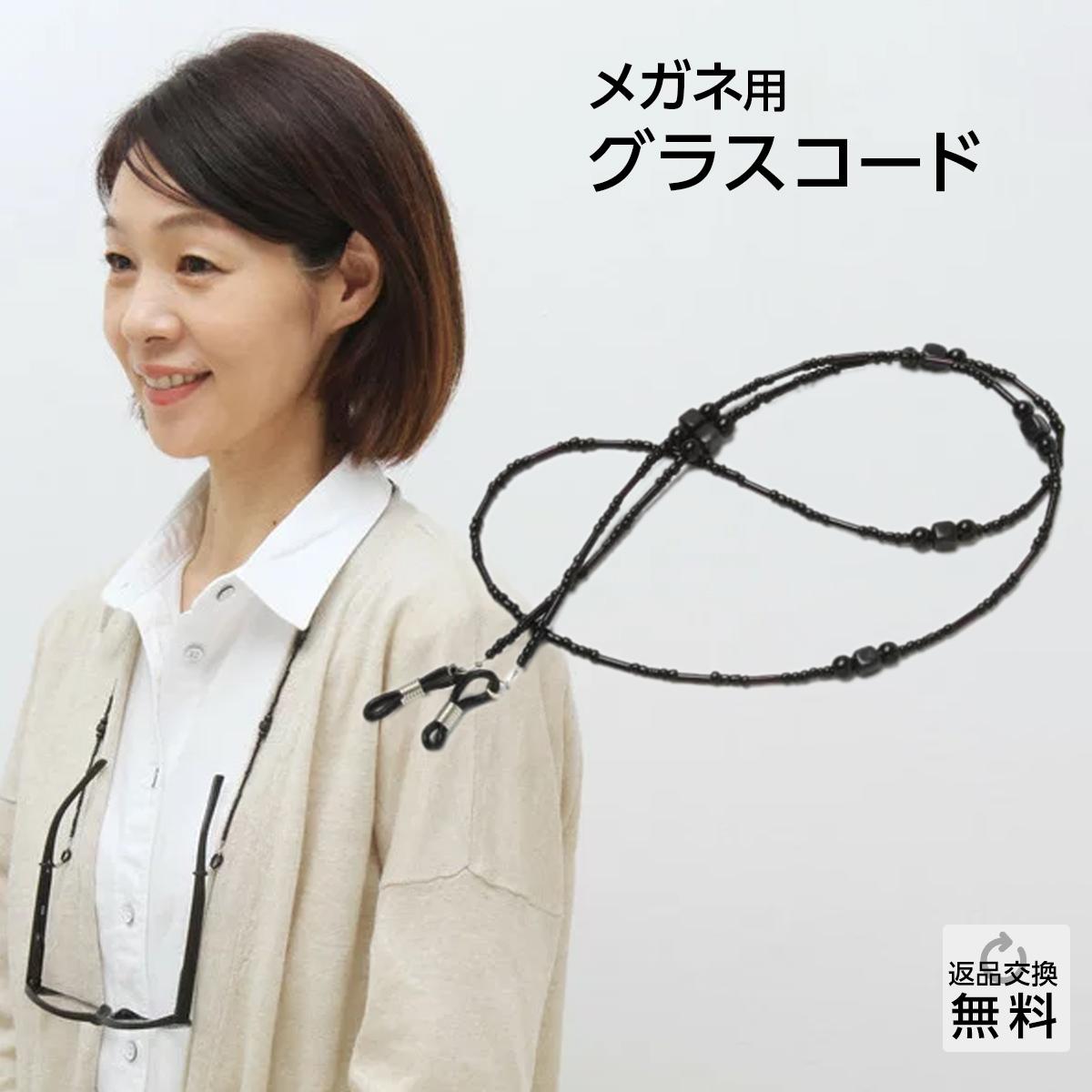 メガネチェーン ストラップ 全商品オープニング価格 グラスコード 眼鏡チェーン おしゃれ ブラック メガネコード 1着でも送料無料 GC-003 メガネホルダー 軽い