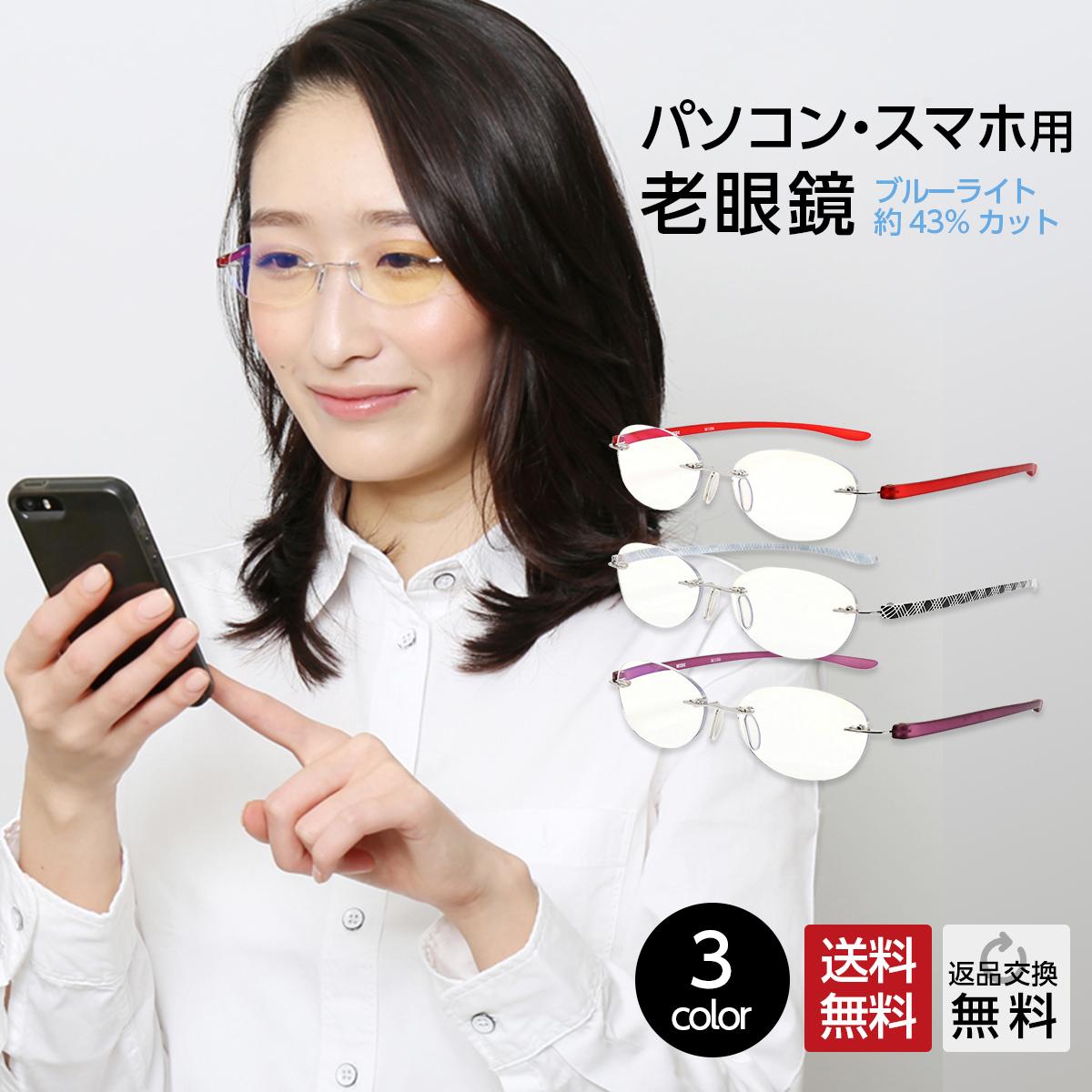 【送料無料・返品無料・交換無料】 超軽量のPCリーディンググラス フチ無しデザインでお洒落 女性向け 老眼鏡 おしゃれ レディース ブルーライトカット 紫外線カット フチなし老眼鏡 PC老眼鏡 女性用 オーバル スマホ・パソコン使用時にオススメ シニアグラス 選べる3色 UVカット UV400 シンプル かわいい